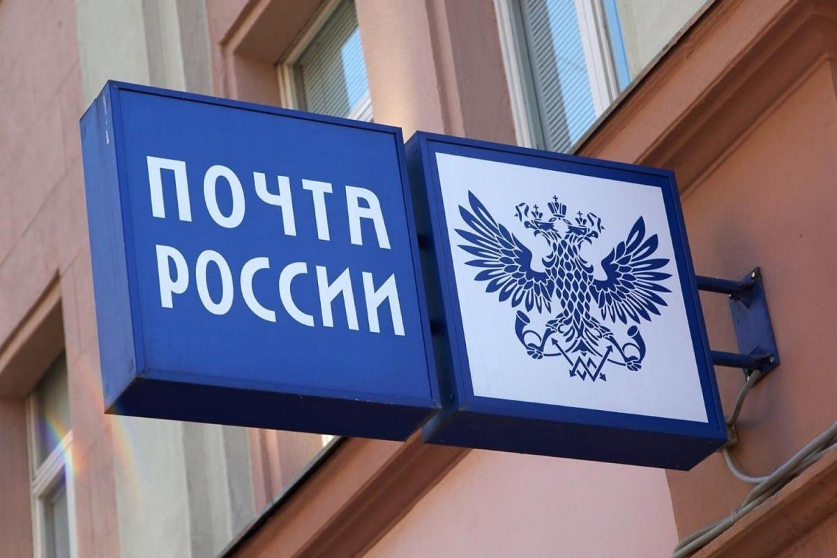 Стало известно, как Почта Российской Федерации будет работать впраздничные дни
